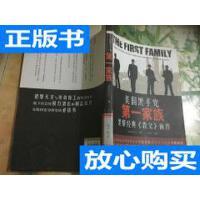 [二手旧书9成新]美国黑手党第一家族 /[美]迈克・达什 著,彭长江