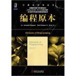【二手旧书9成新】编程原本 斯特潘诺夫(Stepanov A.) 机械工业出版社