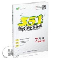 2020版 351高效课堂导学案7年级下册英语人教版 初一7年级下学期英语同步练习册