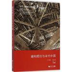 建构理论与当代中国 彭怒,王飞,王骏阳 主编 9787560850689 新华书店 正品保障