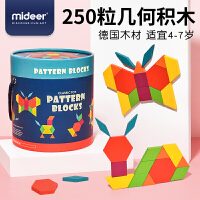 弥鹿(mideer)250p彩色积木几何形状色彩认知拼搭儿童玩具新年礼物