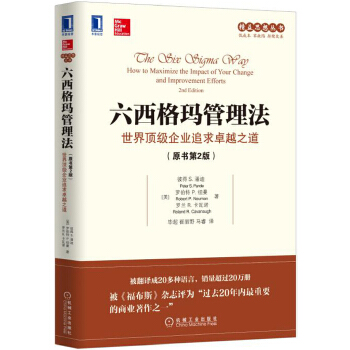六西格玛管理法(pdf+txt+epub+azw3+mobi电子书在线阅读下载)