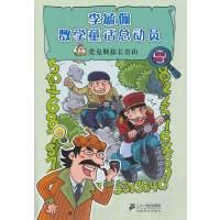 爱克斯探长出山 李毓佩数学童话总动员 爱克斯探长系列 1 李毓佩 9787539185699 21世纪出版社