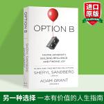 华研原版 Option B 英文原版 另一种选择 英文版 备选方案B选项 向前一步 lean in作者 谢丽尔桑德伯格