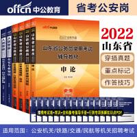 中公2019山东省公务员录用考试申论 行测 教材 历年真题合订本 3本套