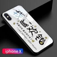 我喜欢钱苹果x手机壳iphonexmax文字新款8plus玻璃iPhonexr个性创意6splus潮 iPhonex