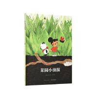 《菜园小侦探》呆萌侦探,真相在最后一刻揭开,读小库0-3岁 3-6岁启蒙绘本