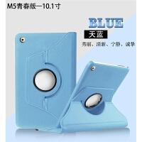 华为M5青春版平板电脑保护套壳10.1英寸旋转外壳BAH2-W09电脑套防摔皮套BAH2-AL00皮
