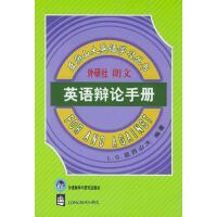 【二手旧书九成新】英语辩论手册 亚历山大,石榴楼 外语教学与研究出版社