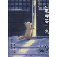 小狐狸买手套(蒲公英童书馆出品)