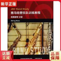 雅马哈管乐队训练教程 低音提琴 分谱 日本雅马哈音乐出版社、日本管乐队研究会编著、雅马哈音乐公司翻译 97875523