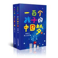 一百个孩子的中国梦(上下)