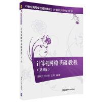 计算机网络基础教程(第2版)
