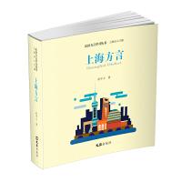 上海方言――汉语方言学习丛书.上海话入门篇