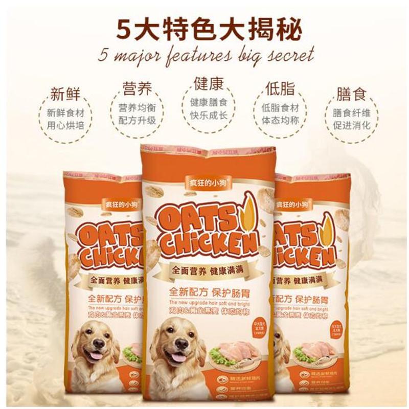 【支持礼品卡】金毛阿拉斯加萨摩拉布拉多大型犬幼犬成犬疯狂的小狗狗粮20kg40斤  hs6 营养丰富 40斤大包