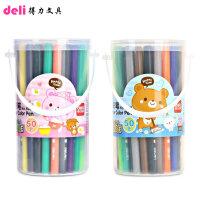 得力6988水彩笔 优酷筒装水彩笔 50色儿童水彩笔 绘画涂鸦笔 儿童彩色画笔