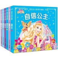 全套芭比公主童话故事书7-10-15岁 白雪公主故事书3-6岁/美人鱼公主书 儿童读物5-6岁图书女孩绘本套装 芭比正