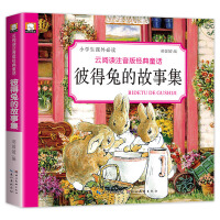 彼得兔的故事全集注音版绘本一年级必读二年级小学生课外阅读书籍1-2-3带拼音的童话故事书老师班主任推荐6-7-8-10
