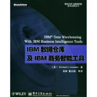 【新书店正版】IBM数据仓库及IBM商务智能工具 (美)冈萨雷斯,吴刚 电子工业出版社 9787121000164