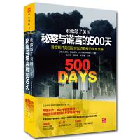谁激怒了美国:秘密与谎言的500天 首度揭开美国全球反恐霸权的惊世黑幕!
