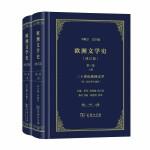 欧洲文学史(3)(修订版)