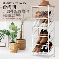 【领券满199减100】ORZ 台湾制五层鞋架置物架 客厅多功能多层收纳架鞋柜金属储物架