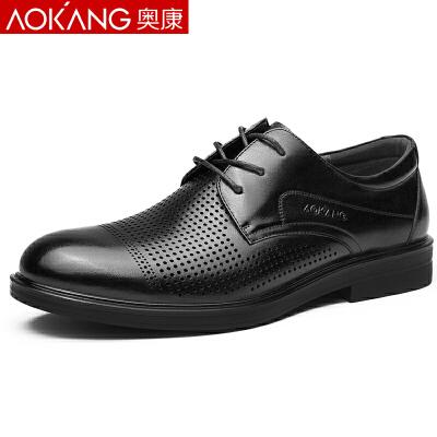 奥康男鞋夏季商务正装皮鞋透气系带男士镂空凉皮鞋