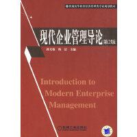 【二手书8成新】现代企业管理导论 (第二版)孙义敏 杨洁 9787111268246