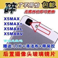 步步高 ViVO X5MAX+ X5MAXV X5MAXL摄像头玻璃镜片 后镜面 镜头盖 X5Max+ 镜片【3个】送