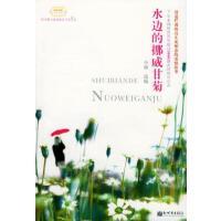 【二手旧书九成新】水边的挪威甘菊 小额 新世界出版社