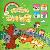0-3岁宝宝多功能认知书:好玩的动物园