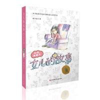 子涵童书:女儿的故事(彩绘典藏本)