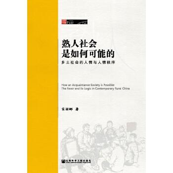 熟人社会是如何可能的(pdf+txt+epub+azw3+mobi电子书在线阅读下载)