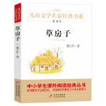 草房子(赏读本) 曹文轩推荐儿童文学经典书系  28000多名读者热评!