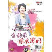 金韵蓉香水密码(1碟装)DVD( 货号:200001967714723)