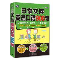 昂秀 日常交际英语口语900句 日常英语入门通关 一本就够了 日常英语 口语交流自学速成生活实用英语口语