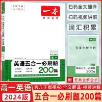 买一赠四 2020版 开心英语 一本英语五合一必刷题200篇 高一 第3次修订 高一阅读理解完形填空