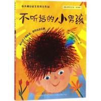 不听话的小男孩 (意)布鲁诺 少儿 儿童文学 绘画/漫画/连环画/卡通故事 新华书店正版图书籍天天出版社