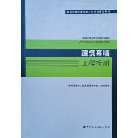 建筑幕墙工程检测 贵州省建设工程质量检测协会 9787112223824 中国建筑工业出版社教材系列