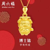 周六福 珠宝黄金吊坠女3D硬金足金本命年生肖猪博士 定价AD044054