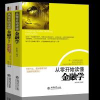 从零开始读懂金融学 巴比伦富翁的投资理财课 全套2册 股票金融学期货基金外汇一生理财计划经济学原理基础知识入门书籍
