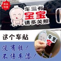 【支持礼品卡】车贴车内有宝宝个性 孕妇妈妈磁性贴纸反光警示车贴3lf
