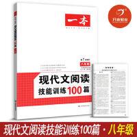 正版2019版 一本现代文阅读技能训练100篇八年级 初中语文阅读训练 初二语文阅读理解训练题8年级八年级语文阅第7次