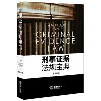 刑事证据法规宝典 法律出版社
