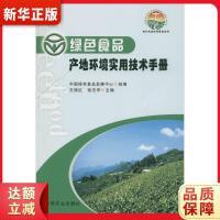 绿色食品产地环境实用技术手册
