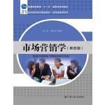 市场营销学(第四版) 吕一林,岳俊芳著 中国人民大学出版社