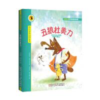 台湾大奖好性格童话故事――丑狼杜美力