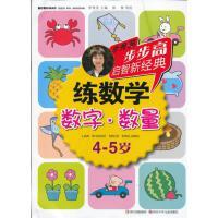 【按需印刷】-步步高启智新经典 练数学 数字.数量4-5岁