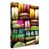 我爱马卡龙:全世界亲切的马卡龙食谱