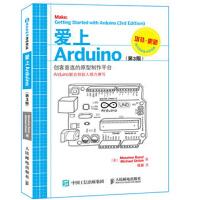 爱上Arduino(第3版) arduino教程序设计基础教程书籍内幕开发实战机器人入门指南书创客常用的开源智能硬件平台